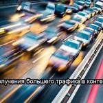 5 стратегий получения большего трафика в контент маркетинге